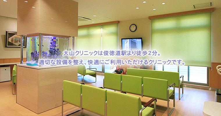 大山クリニックは俊徳道駅より徒歩2分。適切な設備を整え、快適にご利用いただけるクリニックです。